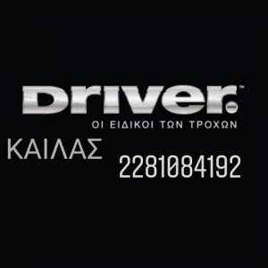 Driver Center Syros Κάιλας